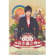 Playful Kiss Original Soundtrack 2 [Taiwan Version CD+DVD]