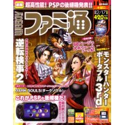Weekly Famitsu No. 1153 (2011 02/17)