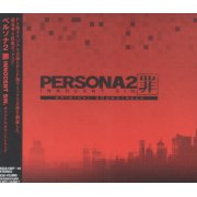 Persona 2: Tsumi Innocent Sin Original Soundtrack
