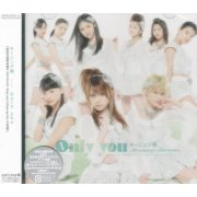 Only You [CD+DVD Limited Edition Type B]