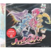 Alright! Heartcatch Precure! (Heartcatch Precure! Theme Single)