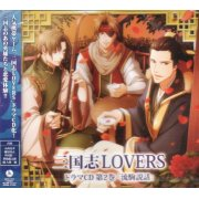 Sangokushi Lovers Drama CD Vol.2