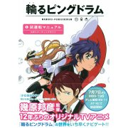 Mawaru Penguindrum Manual