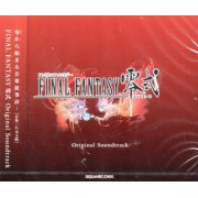 Final Fantasy Type-0 / Zero Shiki Original Soundtrack [3CD]