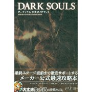 Dark Souls Official Guide Book