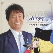 Melody - Best of Masaaki Hirao