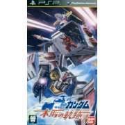 Mobile Suit Gundam: Mokuba no Kiseki