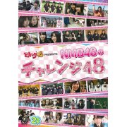 Docking 48 Presents Nmb48 No Challenge 48