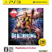 Dead Rising 2 (PlayStation3 the Best)
