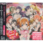 """Love Live!"" M's 4th Single: Mogyutto ""love"" de Sekkinchu! [CD+DVD]"