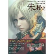 Final Fantasy Type-0 Official Setting Sourcebook Shu No Hi Shi