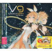 Exit Tunes Presents Vocalogemini Feat.Kagamine Rin Kagamine Ren