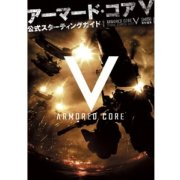 Armored Core V Official Starting Guide