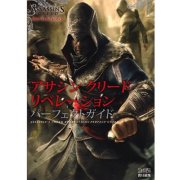 Assassin's Creed Revelations Perfect Guide