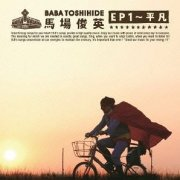 Baba Toshihide EP1 - Heibon