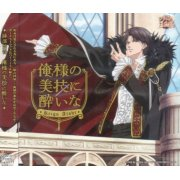 Oresama No Bigi Ni Yoina (The Prince Of Tennis Character CD)