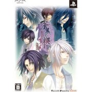 Soukoku no Kusabi: Hiiro no Kakera 3 Ashita he no Tobira [Limited Edition]