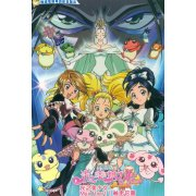 Pretty Cure Max Heart 1 The Movie