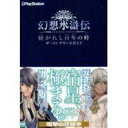 Genso Suikoden: Tsumugareshi Hyakunen No The Complete Guide