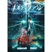 Supercell Egoist Guilty Crown Piano Solo Score