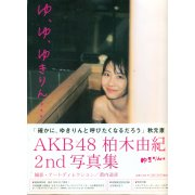 Kashiwagi Yuki Photograph Collection Yu Yu Yukirin