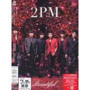 Beautiful [CD+DVD Limited Edition Type A]