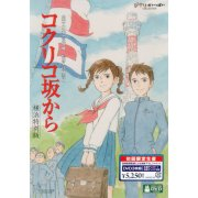 From Up On Poppy Hill / Kokurikozaka Kara [Limited Edition]