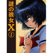 Mysterious Girlfriend X / Nazo No Kanojo X 1 [DVD+CD Limited Pressing]