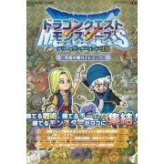 Dragon Quest Monsters 3D Kyuukyoku Taisen Ga Guide Book