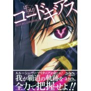 Pattomi Code Geass Shinkigensha Pictures Collection