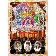 Precure Premium Concert 2012 - Orchestra To Asobo