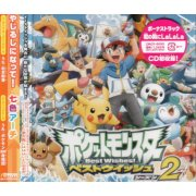 Yajirushi Ni Natte (Pokemon / Pocket Monsters Best Wishes! Season 2 Intro Theme)