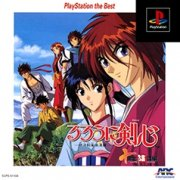 Rurouni Kenshin: Meiji Kenyaku Romantan: Juuyuushi Inbou Hen [Playstation the Best Version]