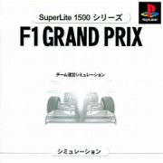 F1 Grand Prix 1996 Team Unmei Simulation (SuperLite 1500 Series)