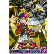 Yu-Gi-Oh! Zexal OCG Official Card Catalog The Valuable Book 15