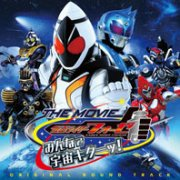 Kamen Rider Fourze The Movie Minna De Uchu Kita Original Soundtrack