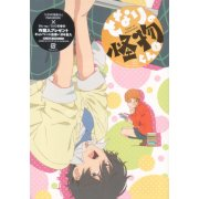 Tonari No Kaibutsu-Kun 1 [DVD+CD Limited Edition]