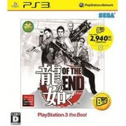 Ryu ga Gotoku: Of the End (Playstation 3 the Best)
