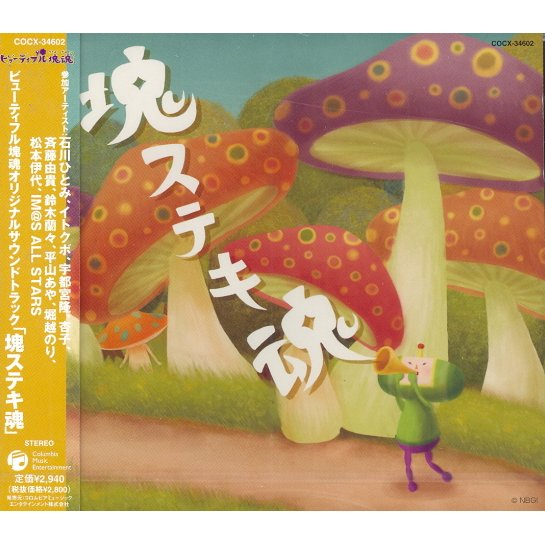 Beautiful Katamari Damacy Original Soundtrack