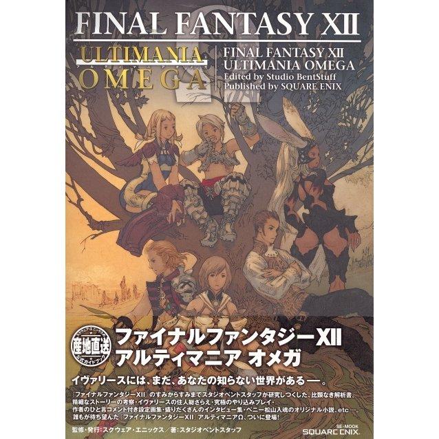 Final Fantasy Vii Ultimania Omega Pdf Download PA.82143.002