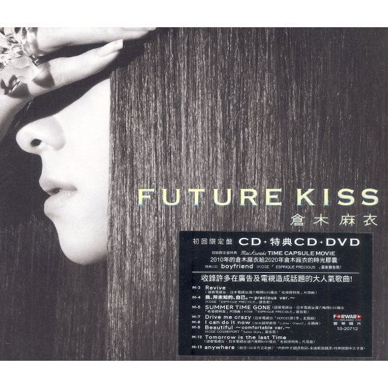 future kiss [first press limited edition 2cd+dvd]