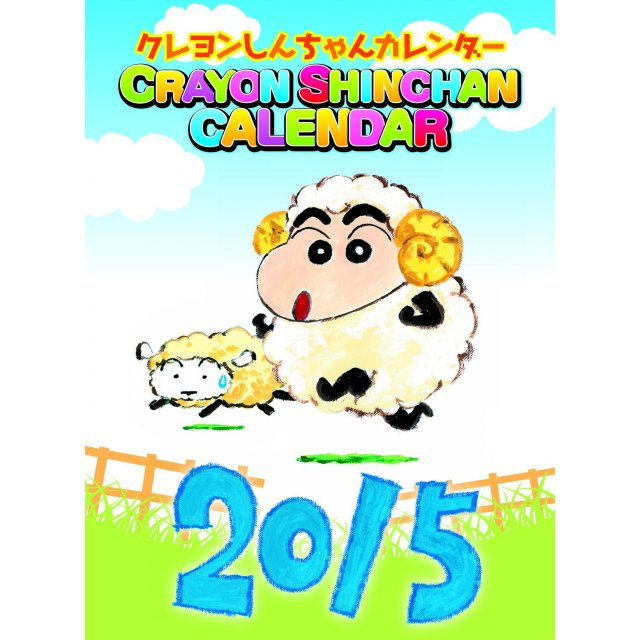 Crayon-shinchan-calendar-2015-383255.1.jpg